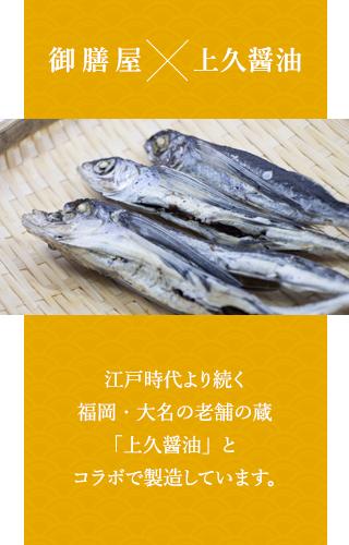 永年福岡の地で愛され続けてきた御膳屋の味を、江戸時代より続く老舗上久醤油が作り上げた「べんりだし しおちゃん」。歴史と技術に裏打ちされた確かな味をみなさまへお届けします。