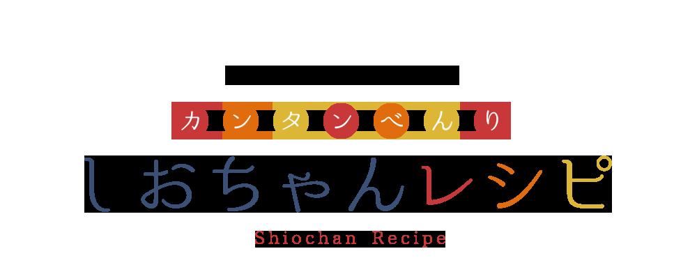 しおちゃんレシピ