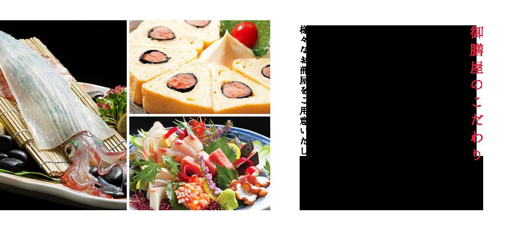 福岡(天神・博多・中洲川端・照葉)の個室居酒屋【御膳屋~おぜんや~】は、ヤリイカ活造りや新鮮魚介、旬の素材のお料理から九州・博多の味覚の数々まで多彩なお料理をお楽しみいただけます。少人数用の落ち着いた雰囲気の個室から、大人数用の宴会個室まで、様々なお部屋をご用意いたしております。