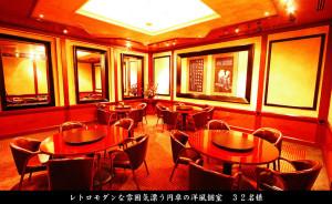 レトロモダンな雰囲気漂う円卓の洋風個室 32名様