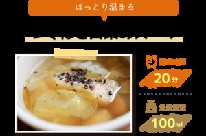 つくねと白菜のスープ