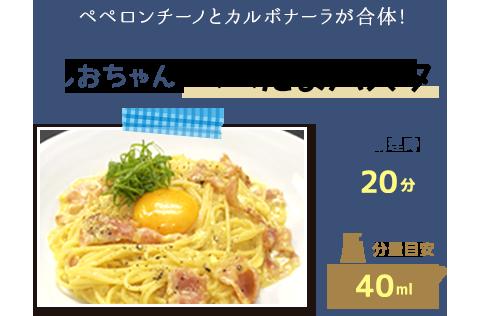 調理時間:約20分 分量目安:40ml